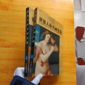 世界人体名画全集  1、2    共2本合售  大16开 精装【内页干净】