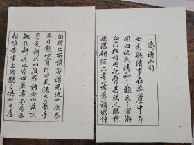 50年代荣宝斋木刻《十竹斋小引》写刻散叶2张