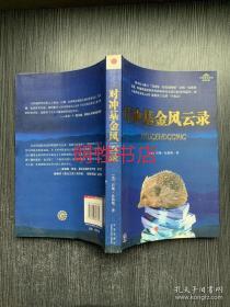 中信商业经典:对冲基金风云录