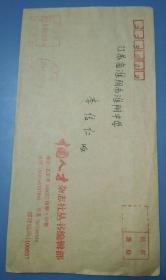 2000.10.31.北京至江苏淮阴邮资机戳实寄封