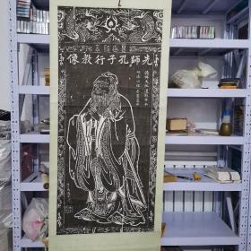 《先师孔子行教像》拓片