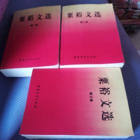粟裕文选( 影印版)