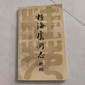 桂海虞衡志校补