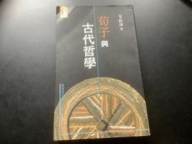 荀子与古代哲学