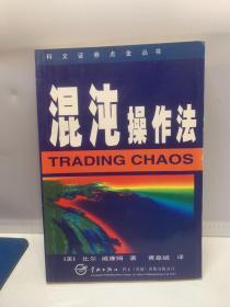 证券混沌操作法