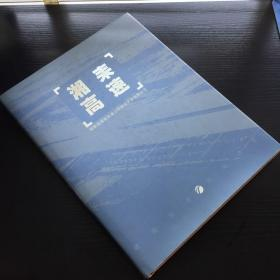 湘耒高速公路 图册