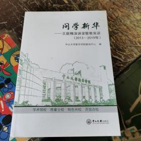 问学新华:王庭槐演讲录暨教育谈2013-2019年