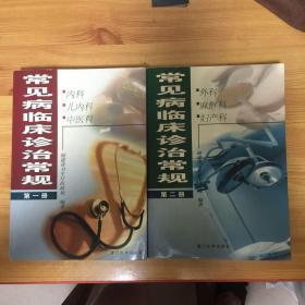 常见病临床诊治常规(第一册.第二册)两本
