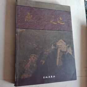 永恒的足迹:纪念红军长征胜利70周年书画作品集