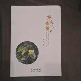 茶史留痕:云南普洱茶古茶树、古茶园及古茶资源口述史