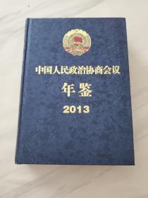中国人民政治协商会议年鉴. 2013