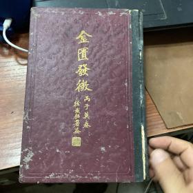 金匮发微 (1936年再版)