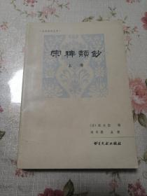 宋稗类钞上册