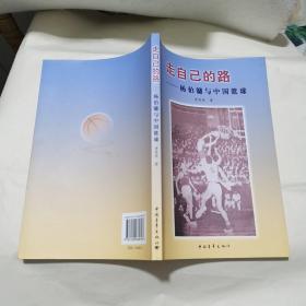 走自己的路:杨伯镛与中国篮球