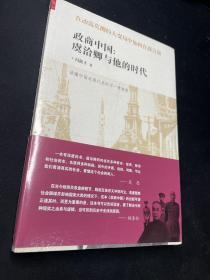 政商中国:虞洽卿与他的时代