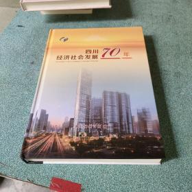 四川经济社会发展70年