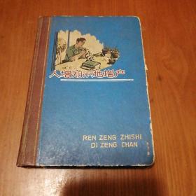 老笔记本一人增知识地增产
