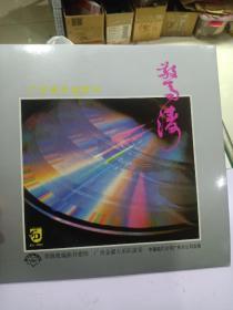 黑胶唱片   广东音乐迪士科