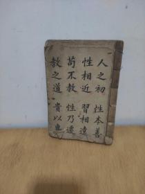 手抄三字经