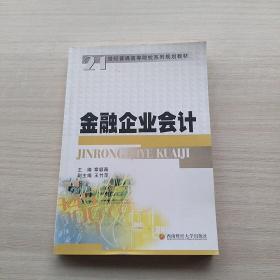《金融企业会计/21世纪普通高等院校系列规划教材》