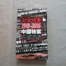 1949-2006中国特案刑侦现场 精装23碟装【盒子有破损 光盘正常播放】