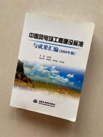 中国风电场工程建设标准与成果汇编(2009年版)