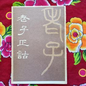 【 老子正诂 】中国书店