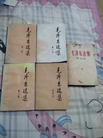 毛泽东选集1~5卷品弱(A031)
