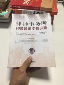 律师事务所行政管理实务手册