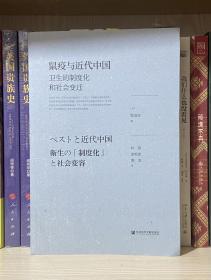 鼠疫与近代中国 卫生的制度化和社会变迁