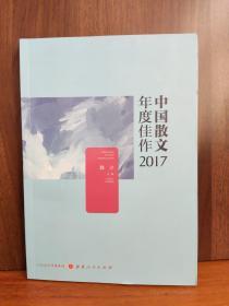 中国散文年度佳作2017