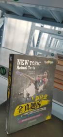 新托业全真题库(2018年托业新题型!韩版十年实战畅销书最新修订版!)
