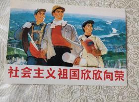 社会主义祖国欣欣向荣