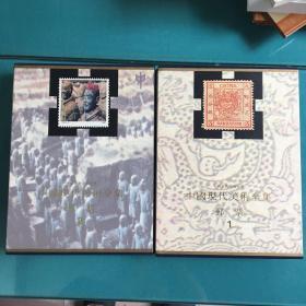中国现代美术全集.邮票1/2 (塑封95品发货内如新)