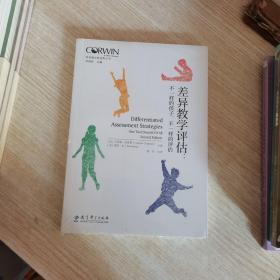 差异教学新视野丛书差异教学评估:不一样的孩子,不一样的评估【未拆封】