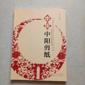 中国.中阳剪纸 ---首批国家级非物质文化遗产保护名录 2012年一版一印仅印1000册