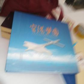 空港:梦圆   深圳宝安国际机场新航站用纪念