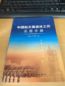 中国航天离退休工作实用手册