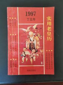 1997丁丑年实用老皇历