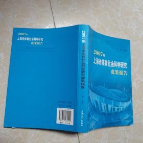 2007年上海市体育社会科学研究成果报告