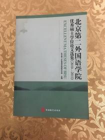 北京第二外国语学院优秀硕士学位论文选集(2010-2011)