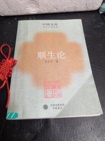 中国文库 顺生论(馆藏)