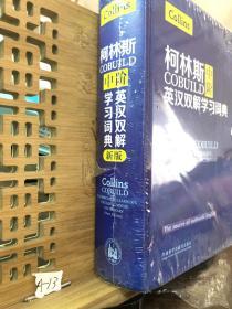 柯林斯COBUILD中阶英汉双解学习词典(新版)