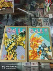 漫画 强殖装甲 卡通版 (两册全完结篇)