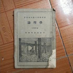 论理学(民国新学制高中教科书)(前5O页右下角受损)