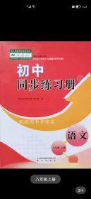 2021秋语文八8年级初二上册初中同步练习册六三制明天出版社 明天出版社
