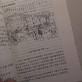 古代中国札记 清人生活漫步