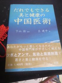 中国医术(日文版)【作者签赠 钤印本】