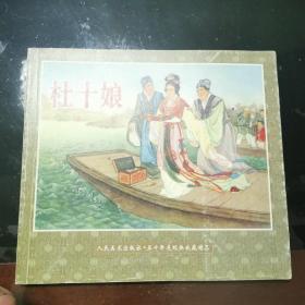 连环画《杜十娘》24开房绍青绘画人美五十年连环画收藏精品一版一印人民美术出版社