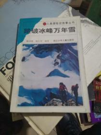 踏破冰峰万年雪-人类探险史故事丛书